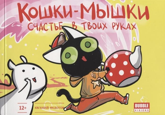 Федотов Е. Кошки-Мышки Том 3 Счастье в твоих руках журнал атлас целый мир в твоих руках 307