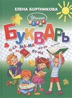 Букварь. Пособие по обучению детей 4-6 лет правильному чтению