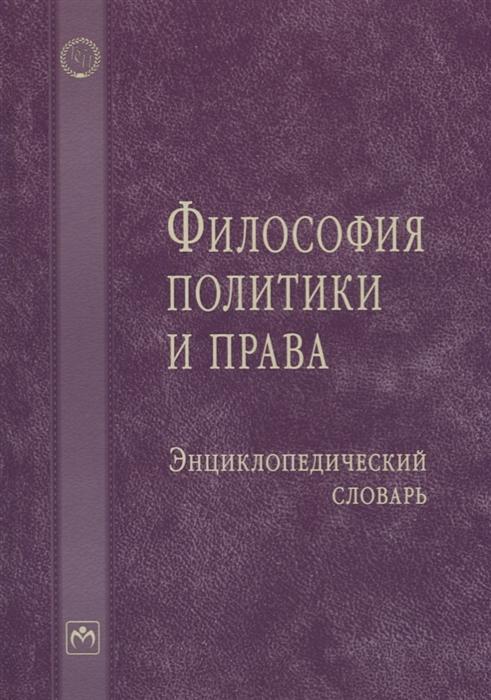 Философия политики и права Энциклопедический словарь шахай а якубовски м философия политики