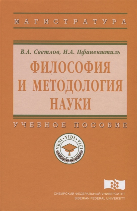 Светлов В., Пфаненштиль И. Философия и методология науки недорого