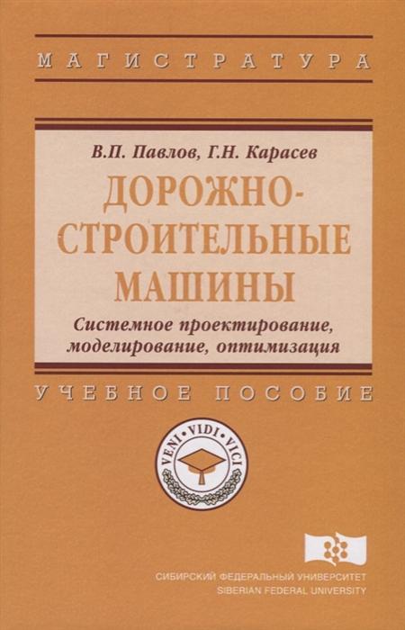 Павлов В., Карасев Г. Дорожно-строительные машины Системное проектирование моделирование оптимизация