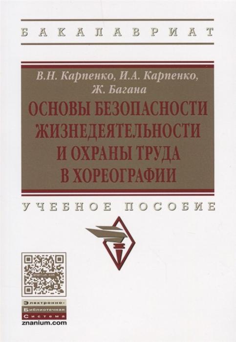 Карпенко В., Карпенко И., Багана Ж. Основы безопасности жизнедеятельности и охраны труда в хореографии