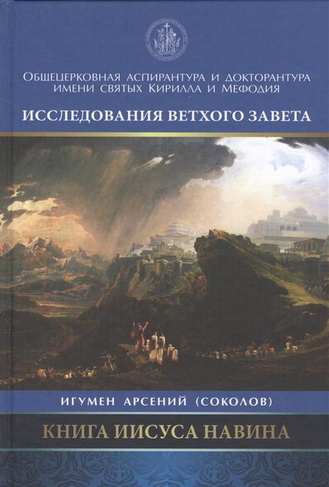 Игумен Арсений (Соколов) Книга Иисуса Навина