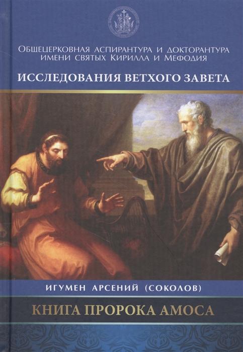 цена на Игумен Арсений (Соколов) Книга пророка Амоса Введение и комментарий
