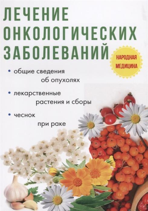 Пирогов И. Лечение онкологических заболеваний