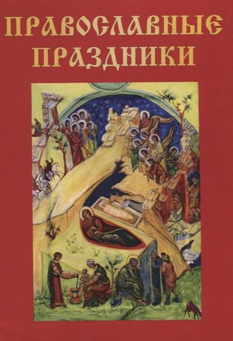 Вишнеева М. (ред.) Православные праздники коллектив авторов лучшие православные молитвы православные праздники до 2030 года