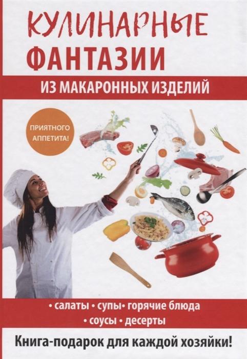Треер Г. (сост.) Кулинарные фантазии из макаронных изделий