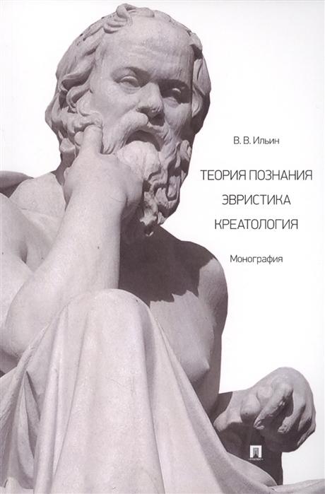 Ильин В. Теория познания Эвристика Креатология Монография