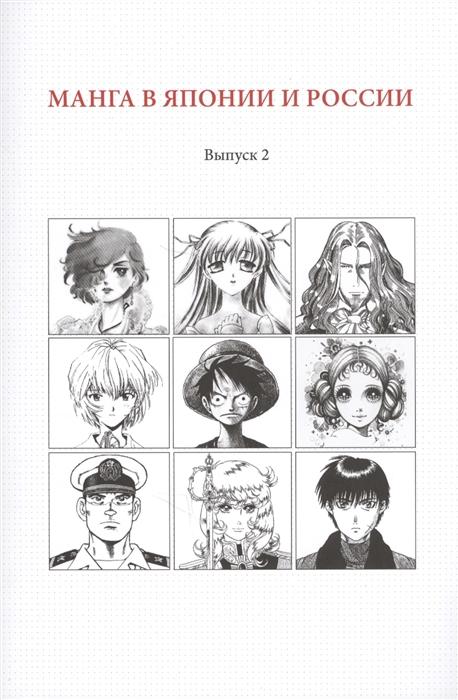 Магера Ю. (ред.-сост.) Манга в Японии и России Выпуск 2