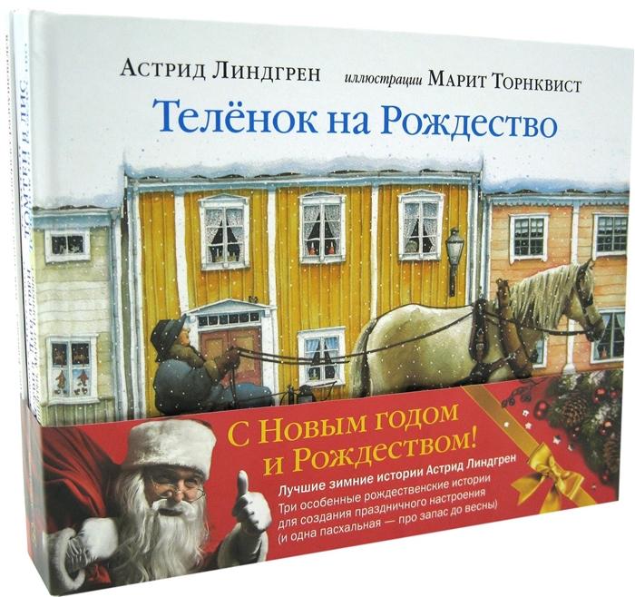 Линдгрен А. Лучшие зимние истории Астрид Линдгрен комплект из 4 книг микшерный пульт pioneer djc b