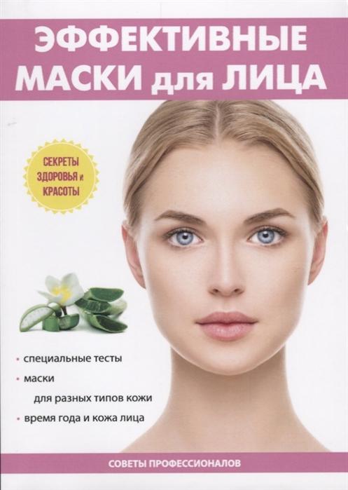 Юдина Ю. Эффективные маски для лица маски для лица 40 лет