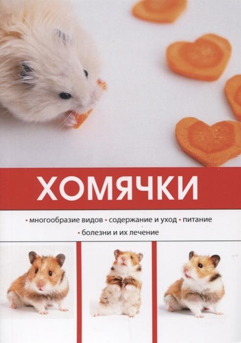 Миронов Л., (ред.) Хомячки офисные хомячки