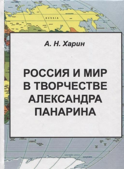 Россия и мир в творчестве Александра Панарина