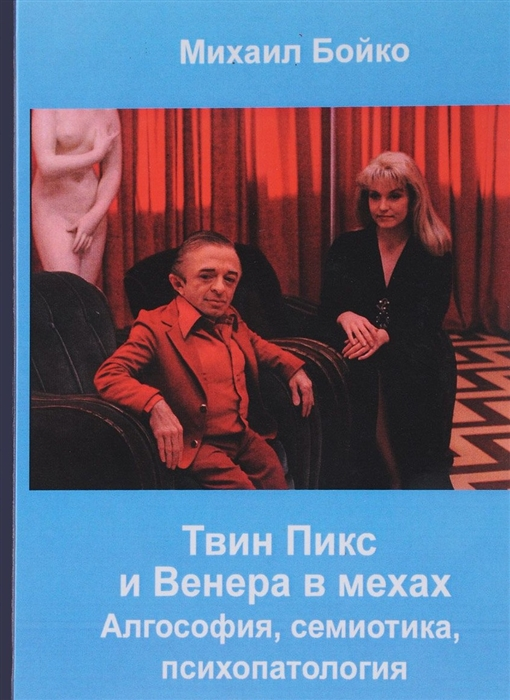 Твин Пикс и Венера в мехах Алгософия семиотика психопатология