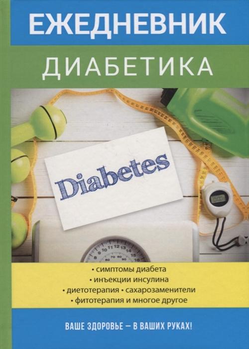 Дядя Г. Ежедневник диабетика закусочка дядя ваня барселона 350 г