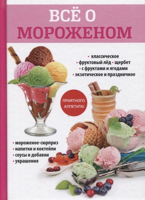 Сладкова Ю. Все о мороженом