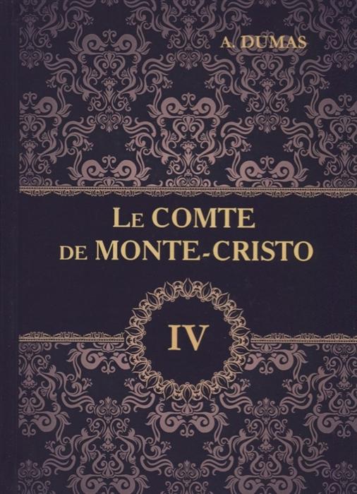 Dumas A. Le Comte de Monte-Cristo Том 4 alexandre dumas père le comte de monte cristo