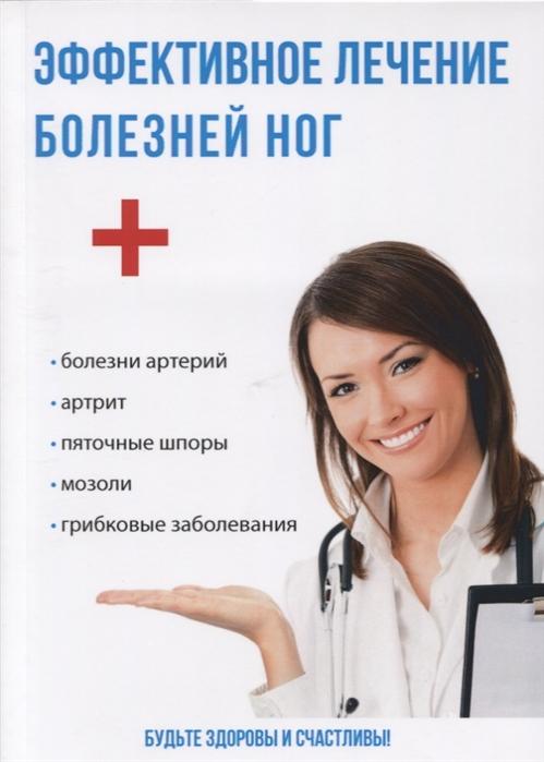 Савельева Ю. Эффективное лечение болезней ног