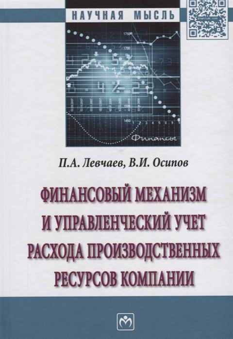 все цены на Левчаев П., Осипов В. Финансовый механизм и управленческий учет расхода производственных ресурсов компании онлайн
