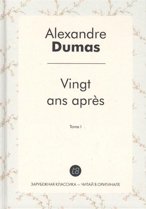 Dumas A. Vingt ans apres Tome I dumas a vingt ans apres тome ii isbn 9785521054428