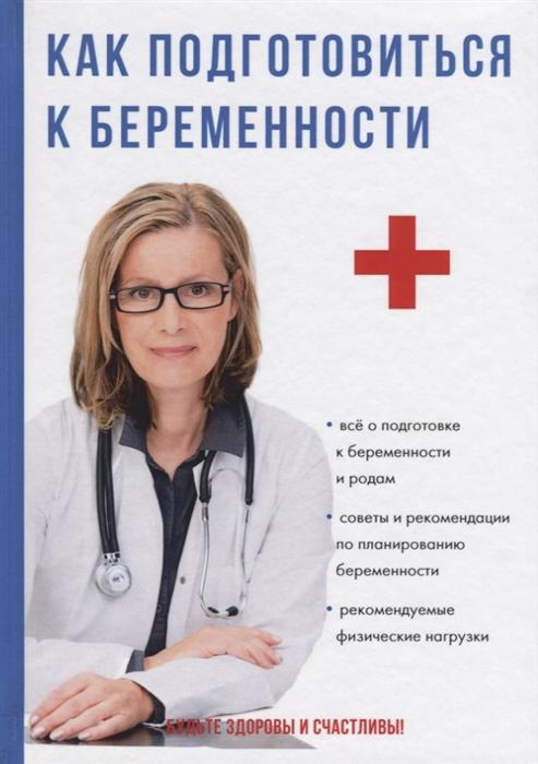 Кабанов А. Как подготовиться к беременности цена в Москве и Питере