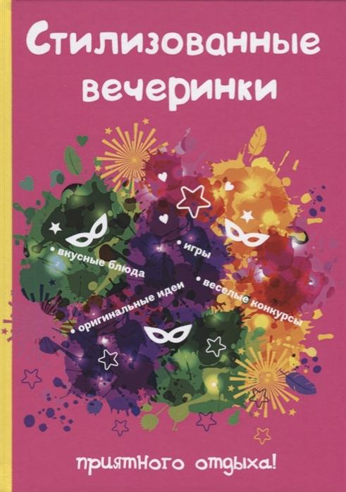 Миронов Л., (ред.) Стилизованные вечеринки