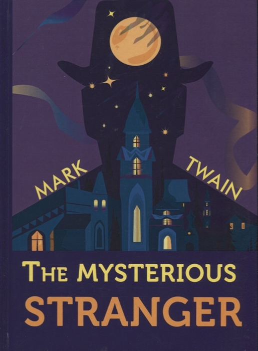 Twain M. The Mysterious Stranger Книга на английском языке the mysterious stranger