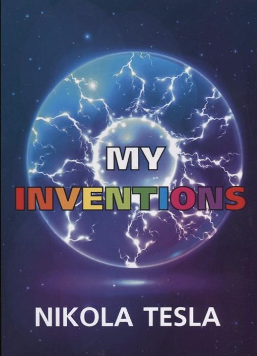 Tesla N. My Inventions Книга на английском языке