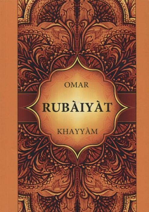 Khayyam O. Rubaiyat Книга на английском языке