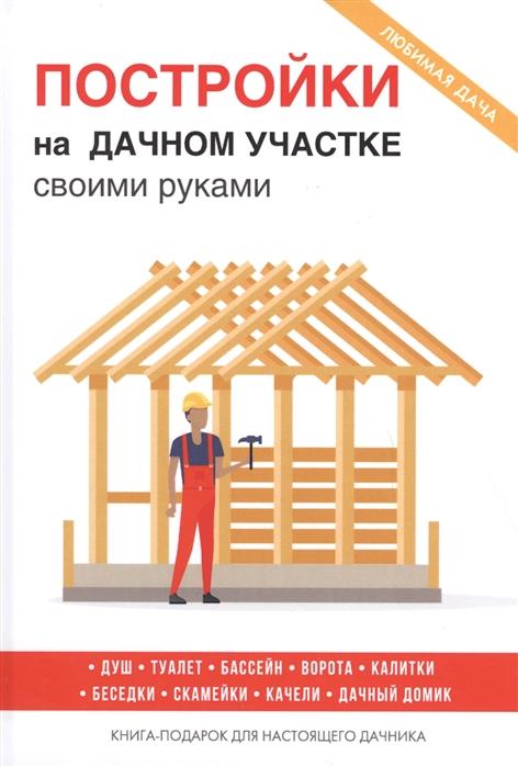 цена на Серикова Г. Постройки на дачном участке своими руками