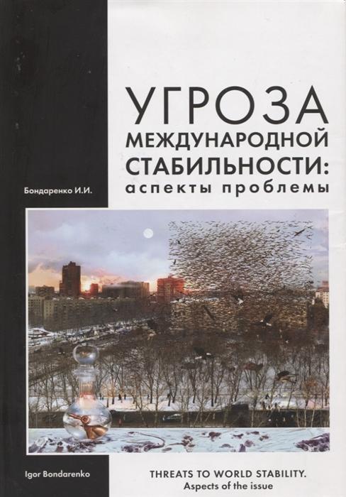 Бондаренко И. Угроза международной стабильности аспекты проблемы носки befree befree mp002xw0z6jo