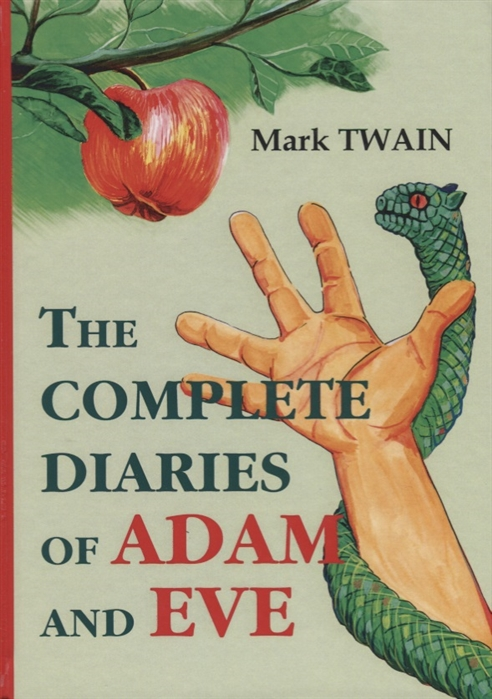 Twain M. The Complete Diaries of Adam and Eve eve m mont a breath of eyre