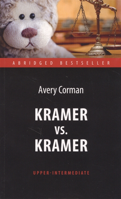 Corman A. Kramer vs Kramer Книга для чтения на английском языке изолирующий трансформатор kramer tr 3