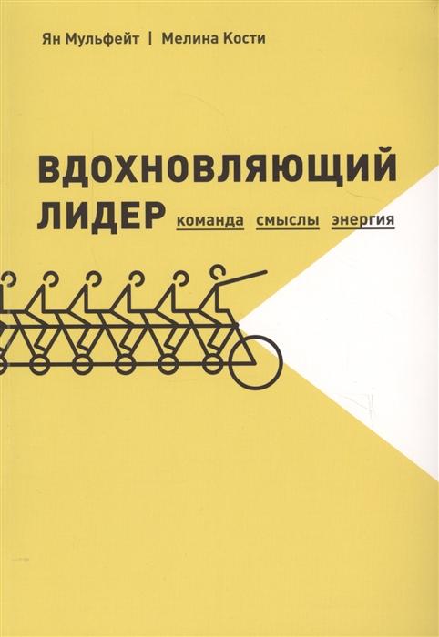 Мульфейт Я., Кости М. Вдохновляющий лидер Команда Смыслы Энергия