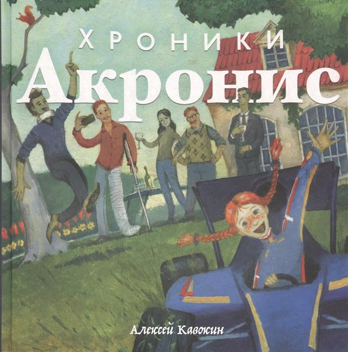 Кавокин А. Хроники Акронис