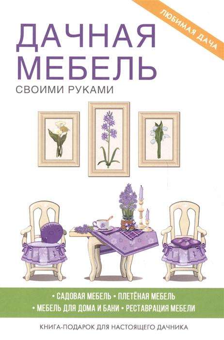 Серикова Г. Дачная мебель своими руками задорожная людмила александровна садовая мебель своими руками
