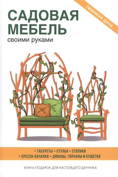 Фото - Кашин С. (сост.) Садовая мебель своими руками садовая мебель