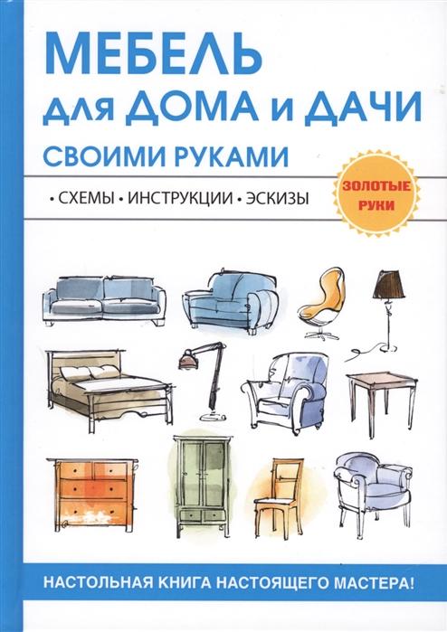 Жмакин М., Соколов И. (сост.) Мебель для дома и дачи своими руками кашин с сост садовая мебель своими руками