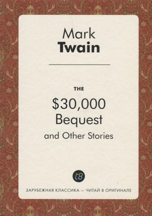 Twain M. The 30 000 Bequest and Other Stories twain m alonzo fitz and other stories