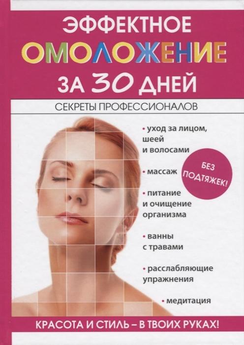 Новиченкова Е. Эффектное омоложение за 30 дней машина мюллер 2018 11 06t20 30