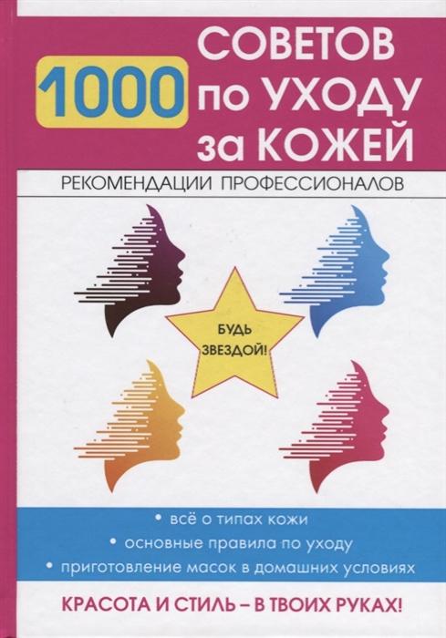 Горбатова Е., (сост.) 1000 советов по уходу за кожей топ средств по уходу за кожей