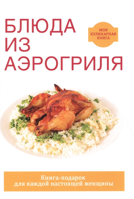 Животовская Е. Блюда из аэрогриля недорого