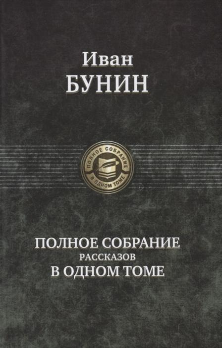 Бунин И. Иван Бунин Полное собрание романов в одном томе