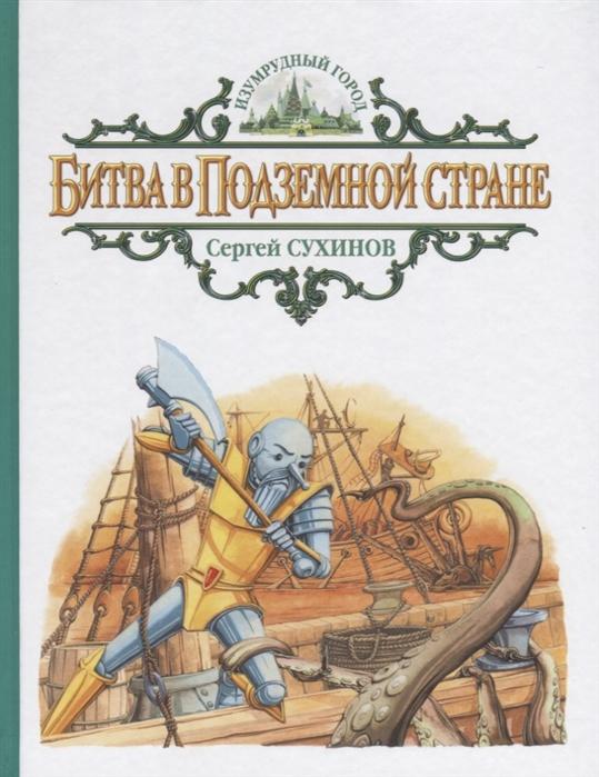 Сухинов С. Битва в Подземной стране Сказочная повесть