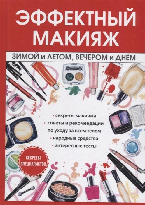 Потапова И. Эффектный макияж зимой и летом вечером и днем