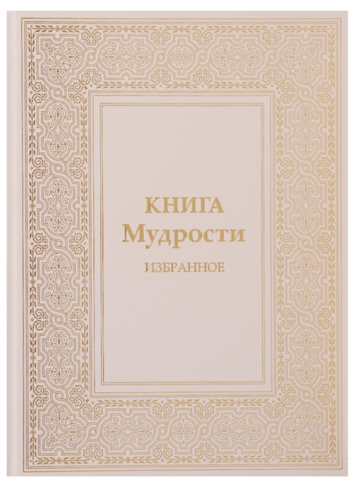 Фото - Микушина Т. Книга Мудрости Избранное микушина т н слово мудрости 4