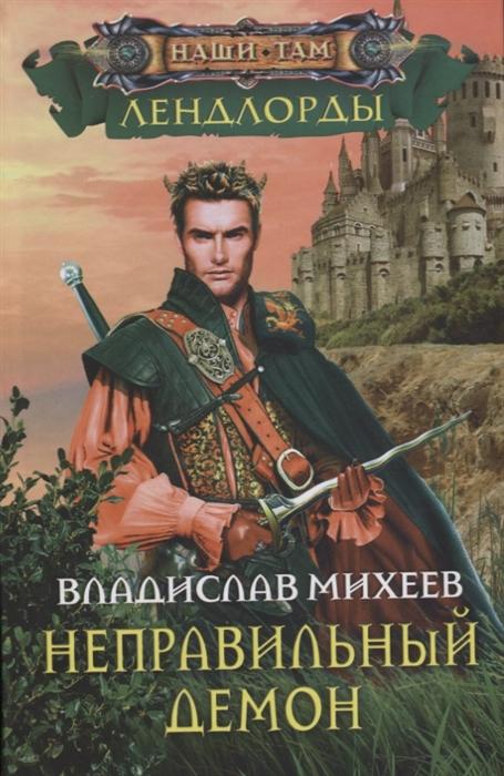 Михеев В. Неправильный демон various chambers s journal of popular literature science and art no 732