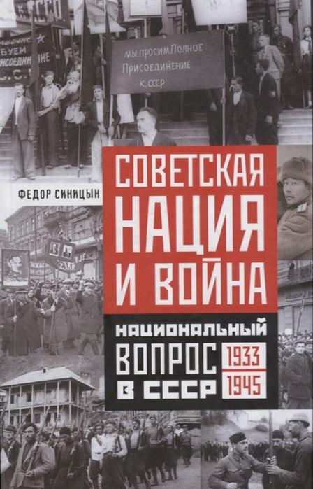 Синицын Ф. Советская нация и война Национальный вопрос в СССР 1933-1945