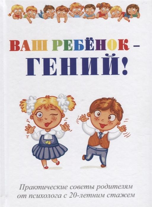Эрзяйкин П. Ваш ребенок - гений