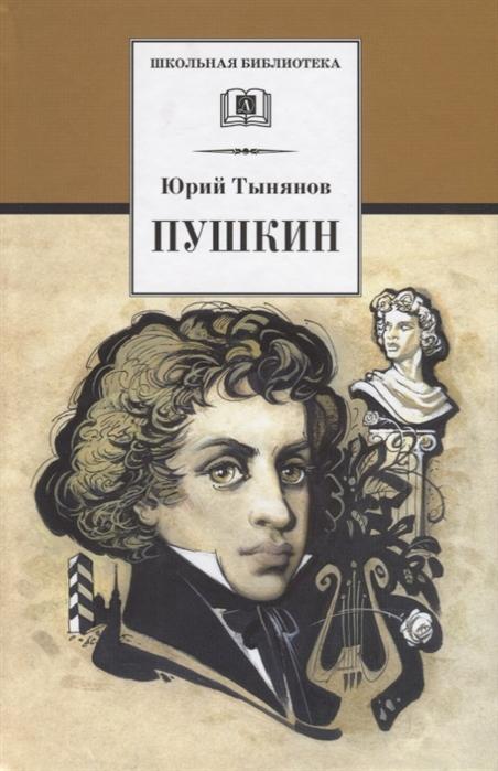 Купить Пушкин, Детская литература, Проза для детей. Повести, рассказы